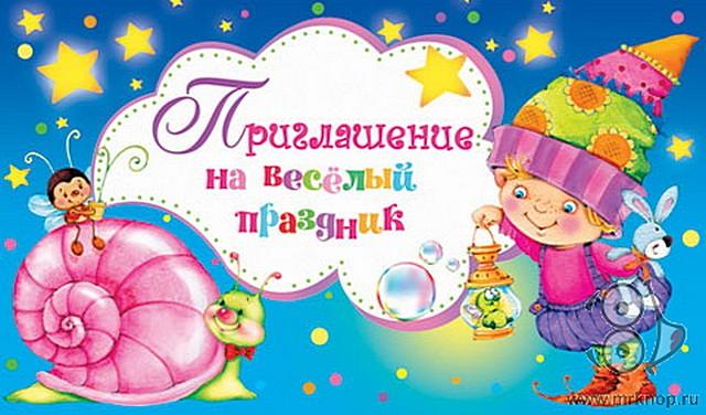 5111852_priglashenie_na_vesyolyj_prazdnik (640x376, 81Kb)