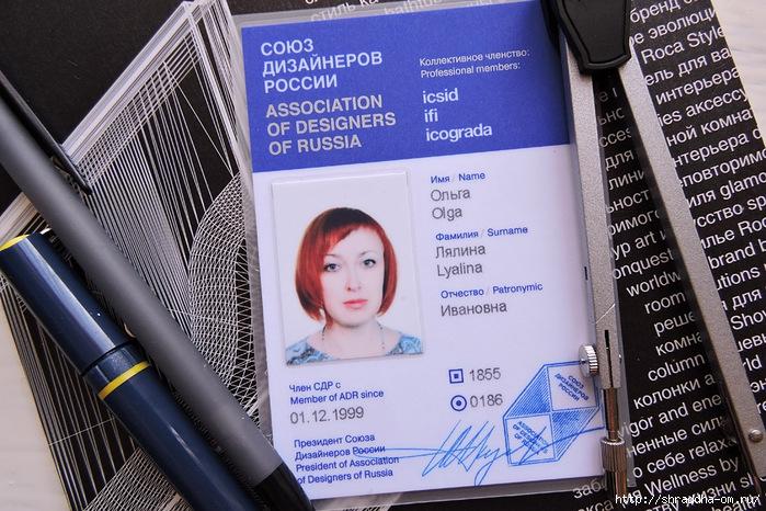 Член Союза Дизайнеров России (700x466, 313Kb)