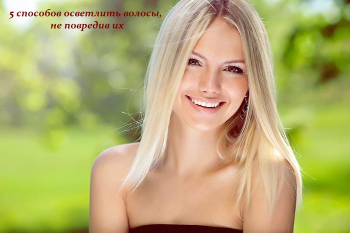 1454163386_5_sposobov_osvetlit__volosuy (700x467, 401Kb)
