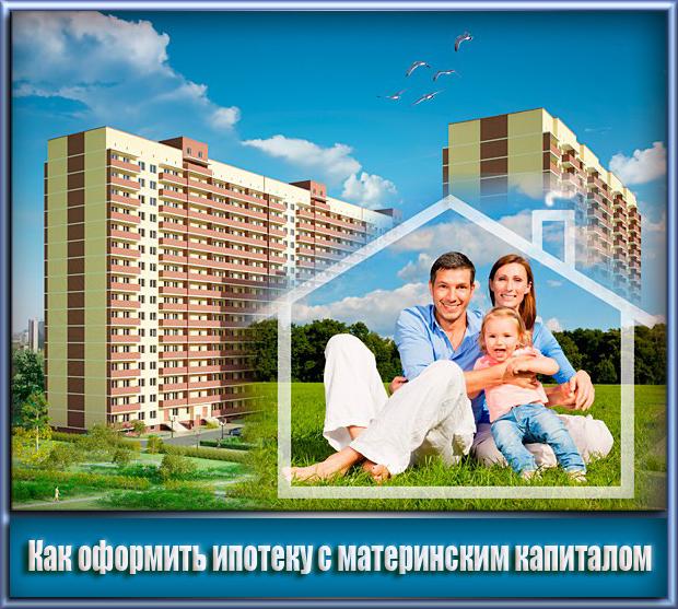 Как оформить ипотеку с материнским капиталом (620x557, 409Kb)