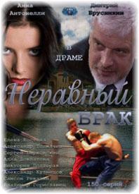 neravnyj-brak-serial-smotret-online-2012 (198x275, 75Kb)