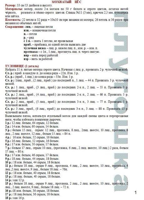 Игрушки спицами. Мохнатый пес БОБТЕЙЛ (2) (461x640, 349Kb)