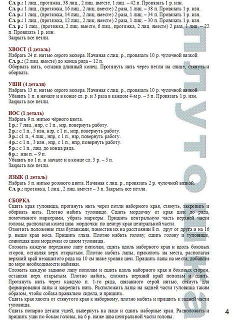 Игрушки спицами. Мохнатый пес БОБТЕЙЛ (4) (470x640, 396Kb)