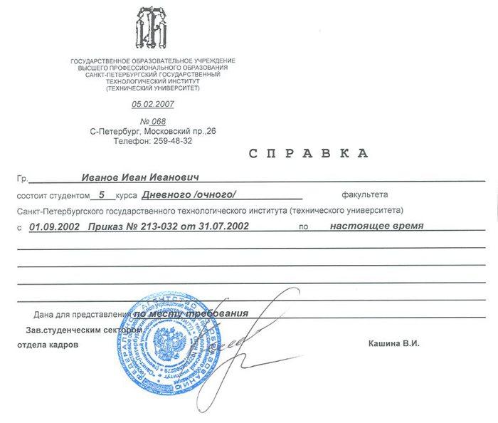 spravka_ob_obuchenii (700x594, 50Kb)