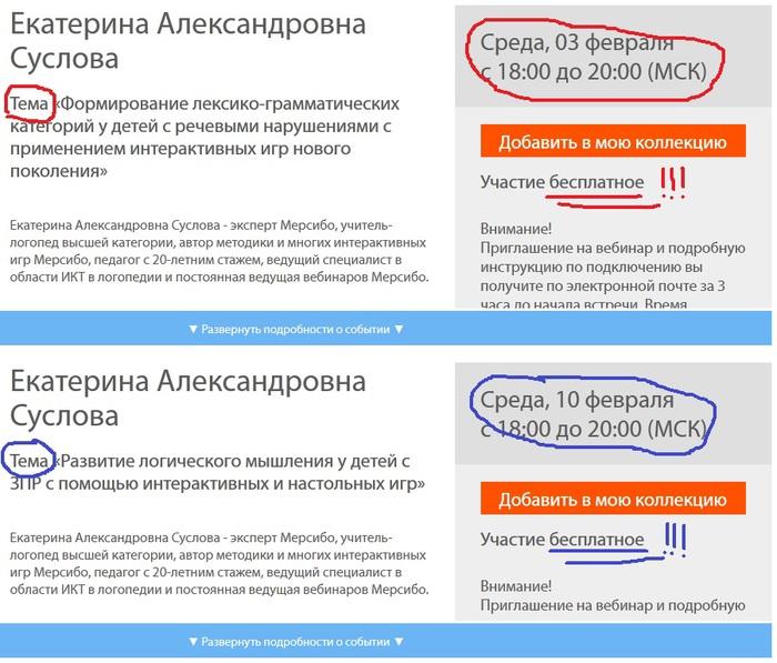 бесплатные вебинары для логопедов, вебинары на мерсибо, вебинары для логопедов, курсы для логопедов, вебинары для логопедов с сертификатом. /1454301742_Bezuymyannuyy (700x597, 129Kb)
