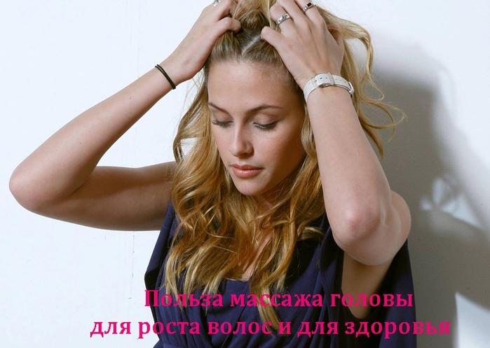 """alt=""""Польза массажа головы для роста волос и для здоровья""""/2835299__1_ (700x497, 221Kb)"""