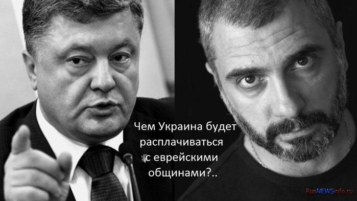4003916_rusnewsinfo_ru_shutkaporoshenkoperedprivatizacieyukrainyevreyskimiobschinami_1 (700x393, 62Kb)