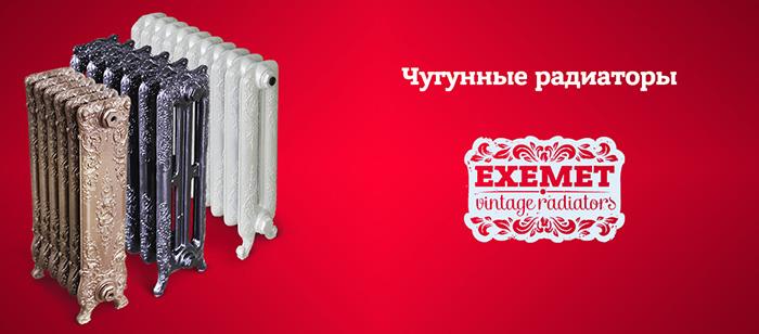 Чугунные радиаторы EXEMET/5922005_chugunnyeradiatoryexemet700 (700x308, 89Kb)