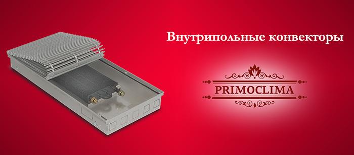 Внутрипольные конвекторы PrimoClima/5922005_vnutripol_nyekonvektoryprimoclima700 (700x308, 65Kb)