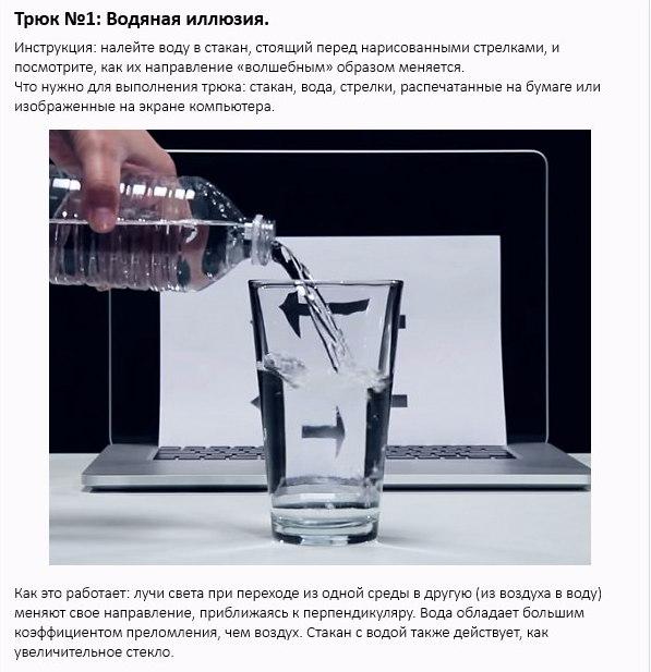 Интересные трюки с применением воды (597x617, 205Kb)