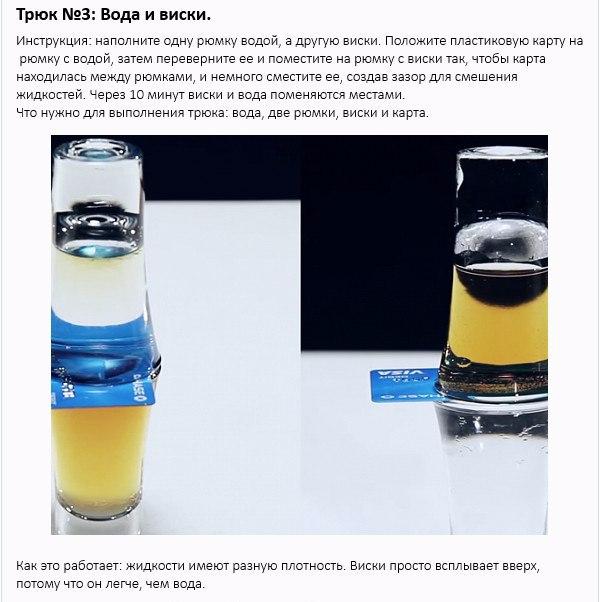 Интересные трюки с применением воды3 (600x602, 204Kb)