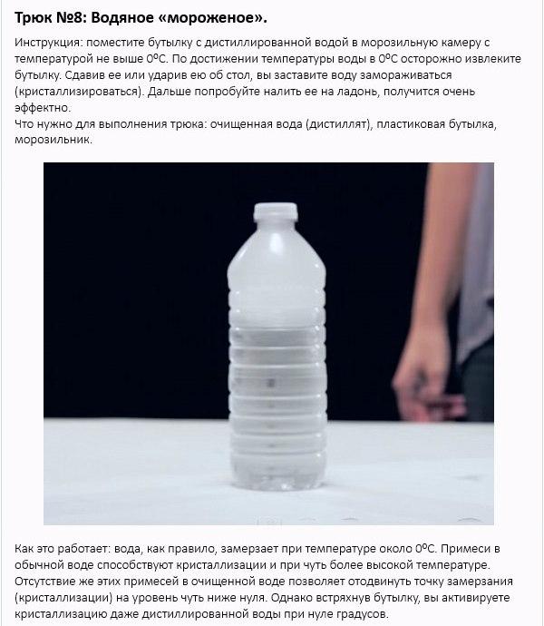 Интересные трюки с применением воды8 (600x690, 226Kb)