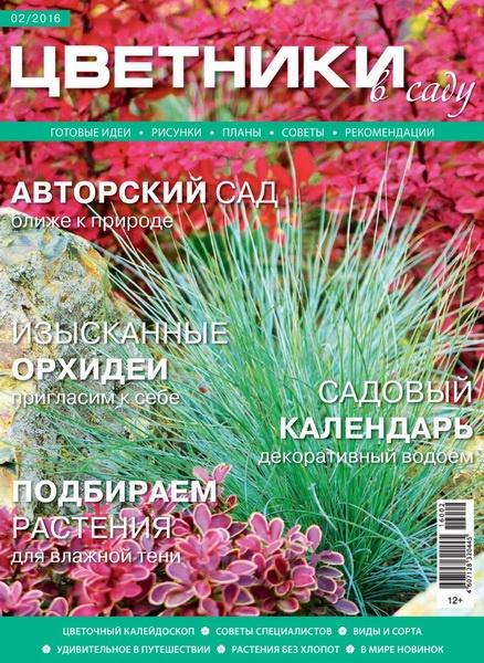 2920236_1454253771_1454155513_cvetniki022016 (438x600, 181Kb)