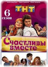 schastlivi-vmeste-serial-smotret-online-6-sezon (198x275, 105Kb)