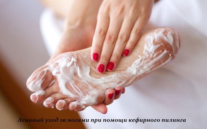 1454326352_Lenivuyy_uhod_za_nogami_pri_pomoschi_kefirnogo_pilinga (699x437, 294Kb)
