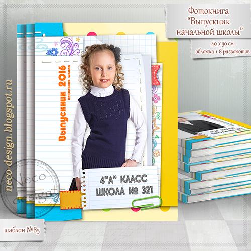 1454329988_vuypusnaya_fotokniga_dlya_nachal_noy_shkoluy_skrap_shablon (500x500, 310Kb)