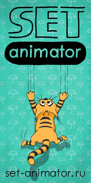 set-animator.ru ����������� �� �������������� �������/5997090_setanimatorrumultfilmy2danimaciyapoindividualnymzakazam (350x700, 343Kb)