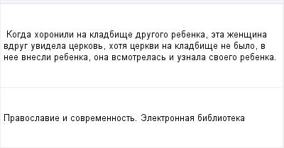 mail_97124891_Kogda-horonili-na-kladbise-drugogo-rebenka-eta-zensina-vdrug-uvidela-cerkov-hota-cerkvi-na-kladbise-ne-bylo-v-nee-vnesli-rebenka-ona-vsmotrelas-i-uznala-svoego-rebenka. (400x209, 6Kb)