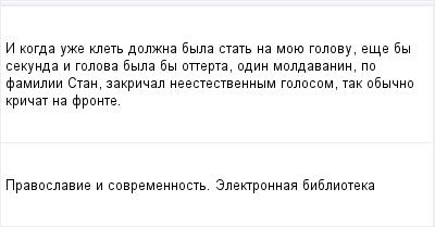 mail_97130481_I-kogda-uze-klet-dolzna-byla-stat-na-moue-golovu-ese-by-sekunda-i-golova-byla-by-otterta-odin-moldavanin-po-familii-Stan-zakrical-neestestvennym-golosom-tak-obycno-kricat-na-fronte. (400x209, 6Kb)