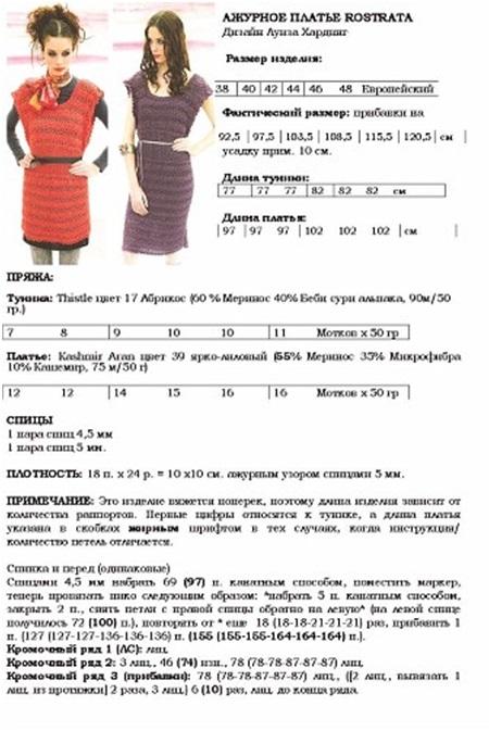 5308269_platjefialka1 (450x673, 105Kb)