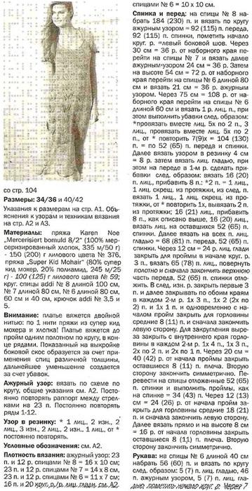5308269_platjefialka4 (359x700, 158Kb)