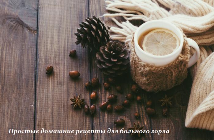 1454517817_Prostuye_domashnie_receptuy_dlya_bol_nogo_gorla (699x459, 516Kb)