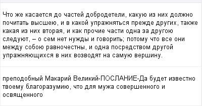 mail_97142265_Cto-ze-kasaetsa-do-castej-dobrodeteli-kakuue-iz-nih-dolzno-pocitat-vysseue-i-v-kakoj-upraznatsa-prezde-drugih-takze-kakaa-iz-nih-vtoraa-i-kak-procie-casti-odna-za-drugoue-sleduuet---o-s (400x209, 10Kb)