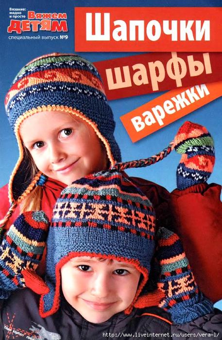 Вяжем детям. Спецвыпуск № 9 2011 Шапочки, шарфы, варежки_1 (457x700, 347Kb)