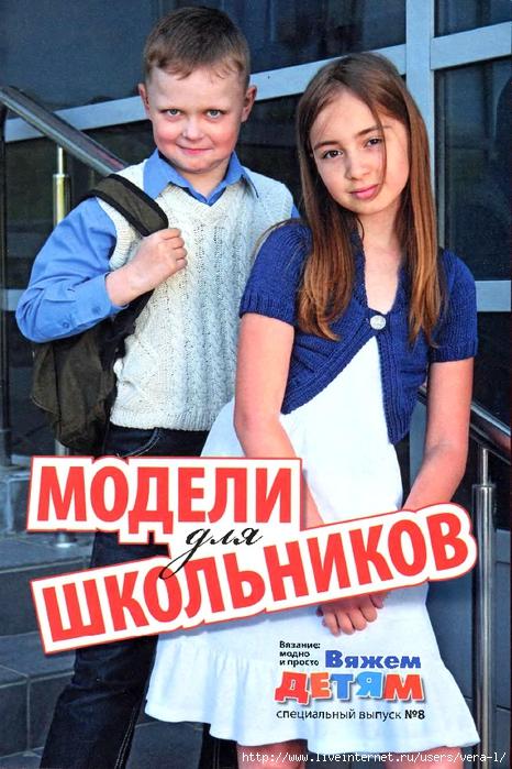 Вяжем детям. Спецвыпуск № 8 2011 Модели для школьников_1 (466x700, 311Kb)