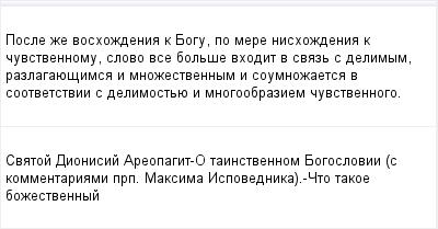 mail_97146195_Posle-ze-voshozdenia-k-Bogu-po-mere-nishozdenia-k-cuvstvennomu-slovo-vse-bolse-vhodit-v-svaz-s-delimym-razlagauesimsa-i-mnozestvennym-i-soumnozaetsa-v-sootvetstvii-s-delimostue-i-mnogoo (400x209, 8Kb)