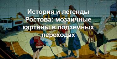 rostovskie_perekhody0 (373x190, 39Kb)