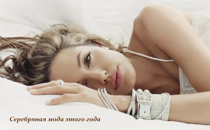 1454610171_Serebryanaya_moda_yetogo_goda (700x434, 395Kb)