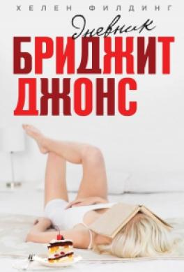 helen_filding_dnevnik_bridzhit_dzhons (264x390, 64Kb)