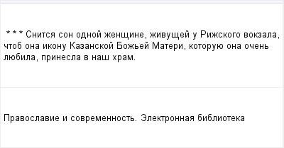 mail_97152822_-_-_---Snitsa-son-odnoj-zensine-zivusej-u-Rizskogo-vokzala-ctob-ona-ikonu-Kazanskoj-Bozej-Materi-kotoruue-ona-ocen-luebila-prinesla-v-nas-hram. (400x209, 6Kb)