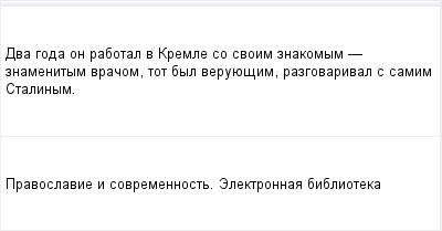 mail_97152908_Dva-goda-on-rabotal-v-Kremle-so-svoim-znakomym----znamenitym-vracom-tot-byl-veruuesim-razgovarival-s-samim-Stalinym. (400x209, 5Kb)