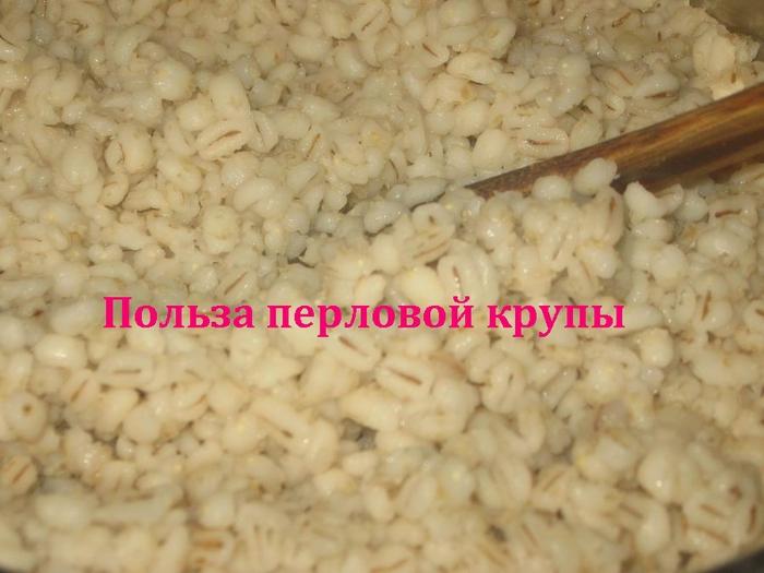 """alt=""""Потза пперловой крупы""""/2835299_POLZA_PERLOVOI_KRYPI (700x525, 220Kb)"""