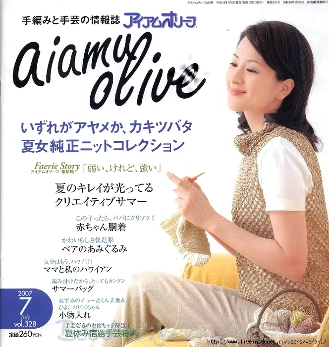 Aiamu Olive vol.328 2007-07_1 (664x700, 339Kb)