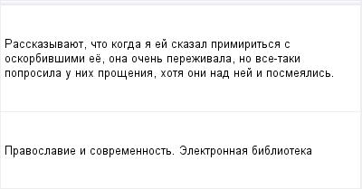 mail_97157435_Rasskazyvauet-cto-kogda-a-ej-skazal-primiritsa-s-oskorbivsimi-ee-ona-ocen-perezivala-no-vse-taki-poprosila-u-nih-prosenia-hota-oni-nad-nej-i-posmealis. (400x209, 5Kb)