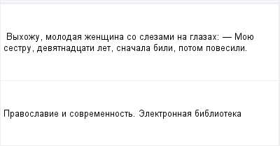mail_97158428_Vyhozu-molodaa-zensina-so-slezami-na-glazah_------Moue-sestru-devatnadcati-let-snacala-bili-potom-povesili. (400x209, 5Kb)