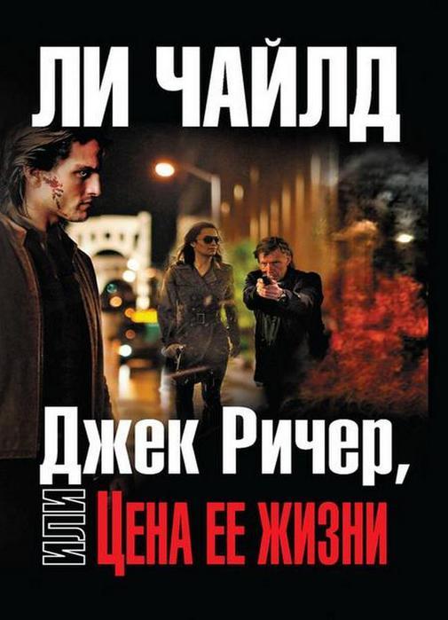 5979143_dzhek_richer_ili_cena_ee_zhizn (505x700, 46Kb)