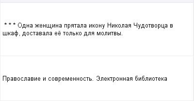 mail_97162548_-_-_---Odna-zensina-pratala-ikonu-Nikolaa-Cudotvorca-v-skaf-dostavala-ee-tolko-dla-molitvy. (400x209, 4Kb)