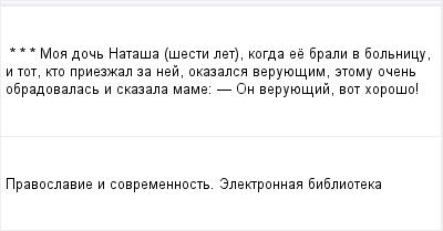 mail_97169048_-_-_---Moa-doc-Natasa-sesti-let-kogda-ee-brali-v-bolnicu-i-tot-kto-priezzal-za-nej-okazalsa-veruuesim-etomu-ocen-obradovalas-i-skazala-mame_------On-veruuesij-vot-horoso_ (400x209, 6Kb)