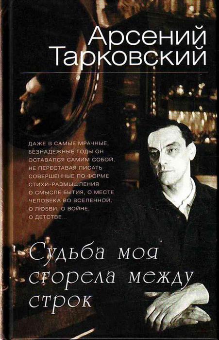 Арсений Тарковский (451x700, 316Kb)