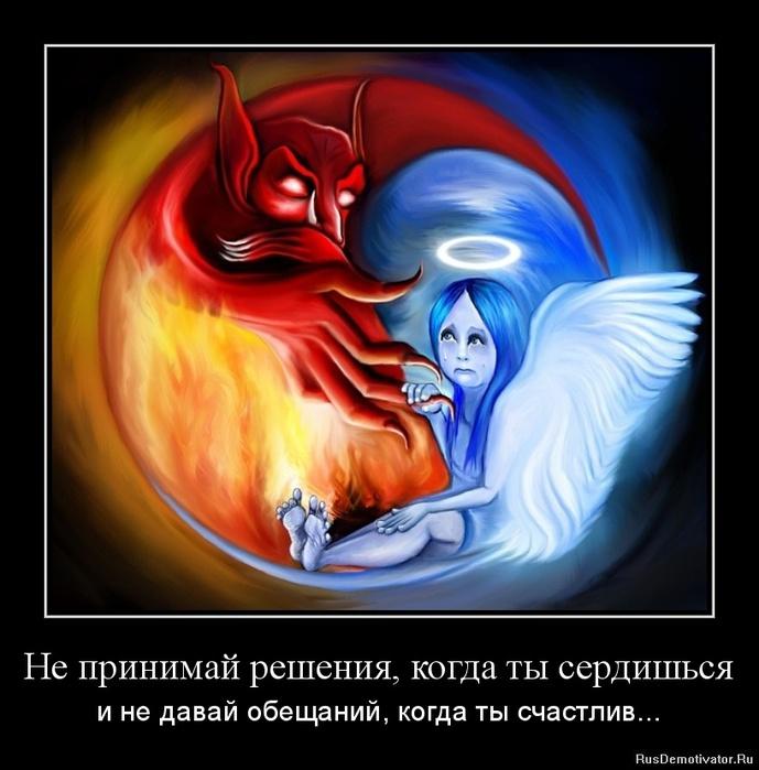 1320782270-ne-prinimaj-resheniya-kogda-ty-serdishsya (689x700, 118Kb)