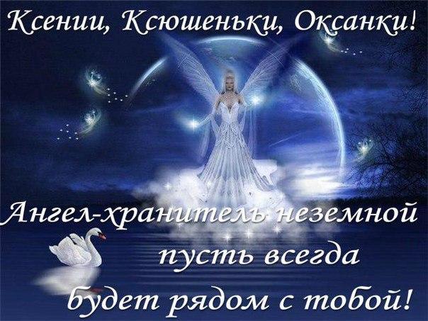 Открытки поздравления с днем ангела ксении