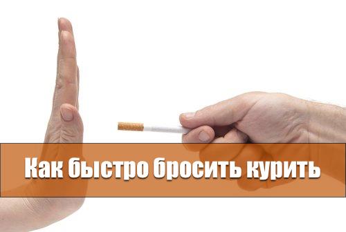 Как быстро бросить курить быстро и навсегда в домашних условиях