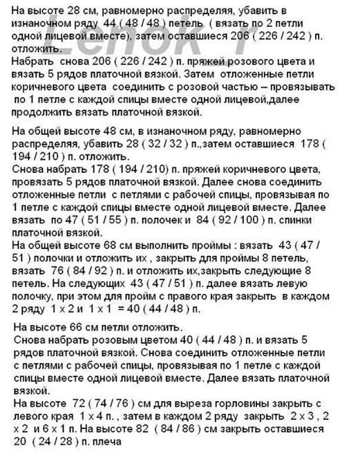5308269_paltoletnee2 (489x672, 177Kb)