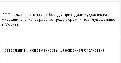 mail_97176372_-_-_---Nedavno-ko-mne-dla-besedy-prihodili-hudoznik-iz-Cuvasii-ego-zena-rabotaet-redaktorom-i-poet-cuvas-zivet-v-Moskve. (400x209, 5Kb)