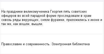 mail_97181393_Na-prazdniki-velikomucenika-Georgia-pat-sovetskih-oficerov-vo-vsej-paradnoj-forme-prosledovali-v-hram-skvoz-rady-veruuesih-snali-furazki-prilozilis-k-ikone-i-tak-ze-kak-vosli-vysli. (400x209, 6Kb)