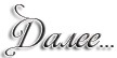 3085196_dalee_ (108x54, 7Kb)